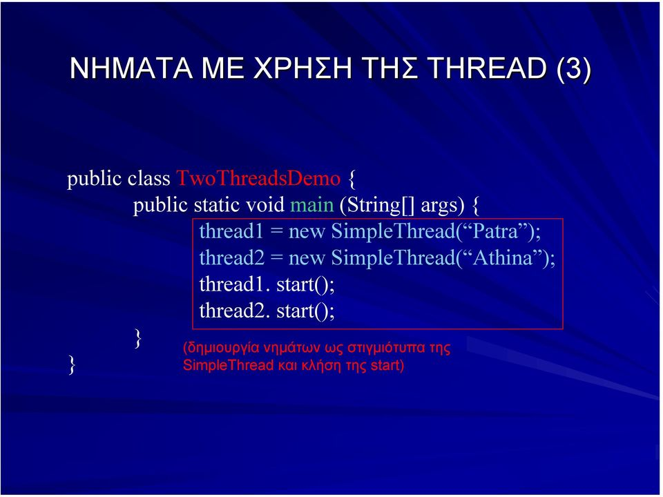 thread2 = new SimpleThread( Athina ); thread1. start(); thread2.