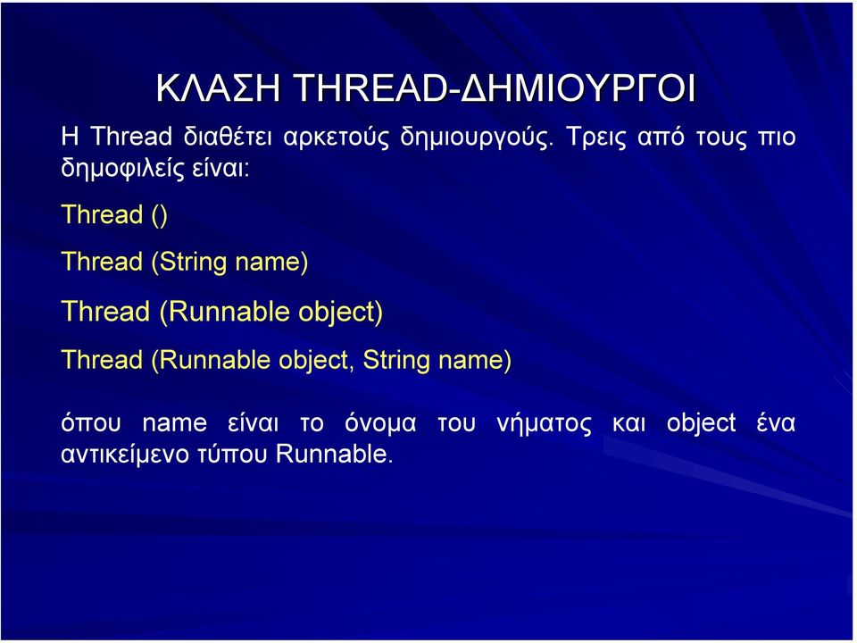 Thread (Runnable object) Thread (Runnable object, String name) όπου