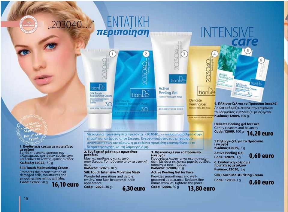 Кωδικός: 12022, 50 g Silk Touch Moisturizing Cream Promotes the reconstruction of damaged cells, moisturizes and Code: 12022, 50 g 16 16,10 euro Μεταξένια πρωτεΐνη στα προϊόντα «203040.