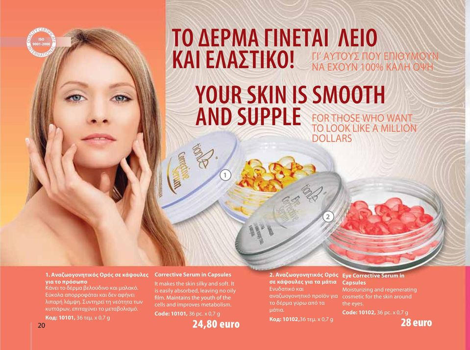 Код: 10101, 36 τεμ. х 0,7 g 20 Corrective Serum in Capsules 2. Αναζωογονητικός Ορός Eye Corrective Serum in It makes the skin silky and soft.
