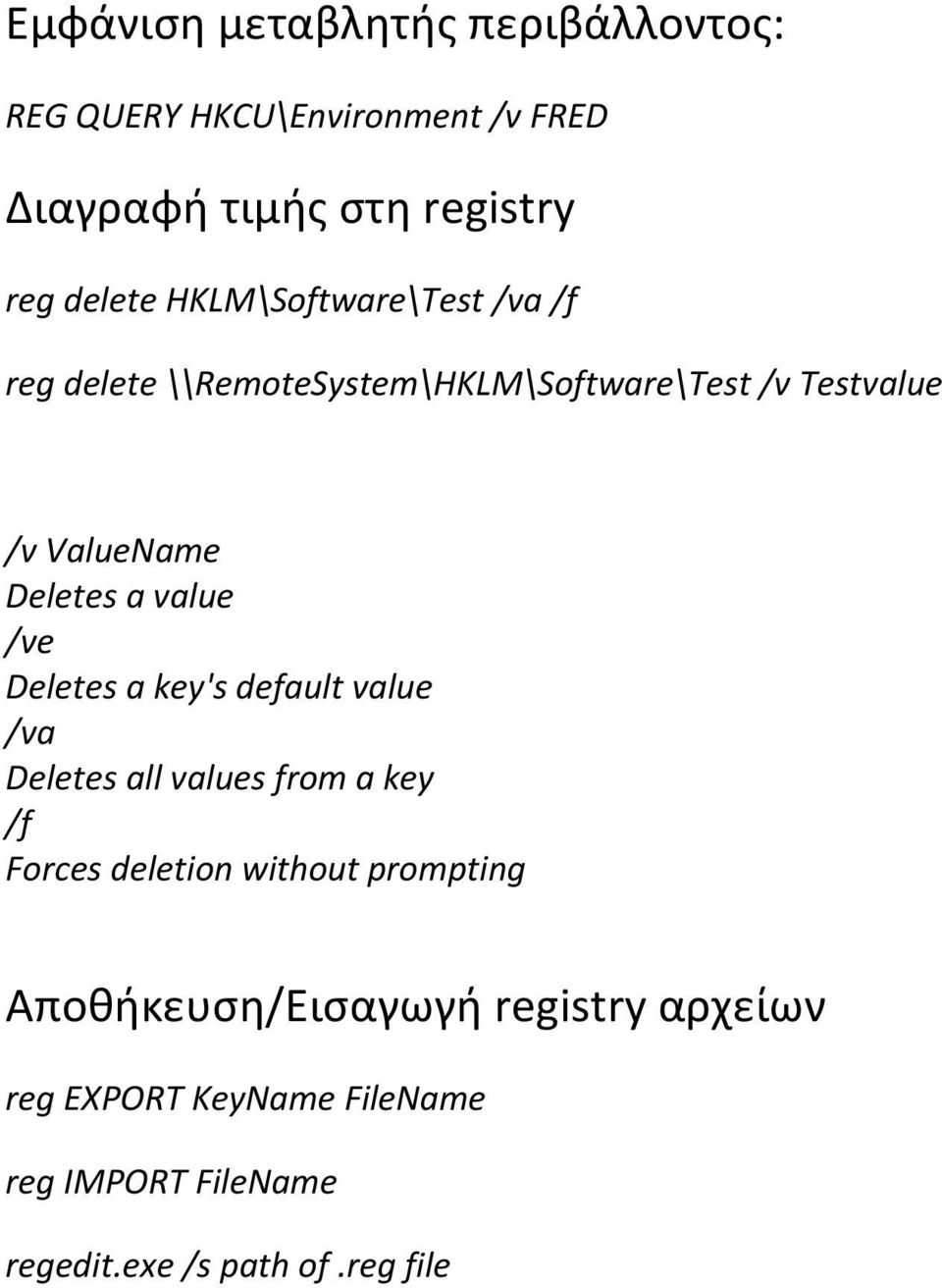 value /ve Deletes a key's default value /va Deletes all values from a key /f Forces deletion without prompting