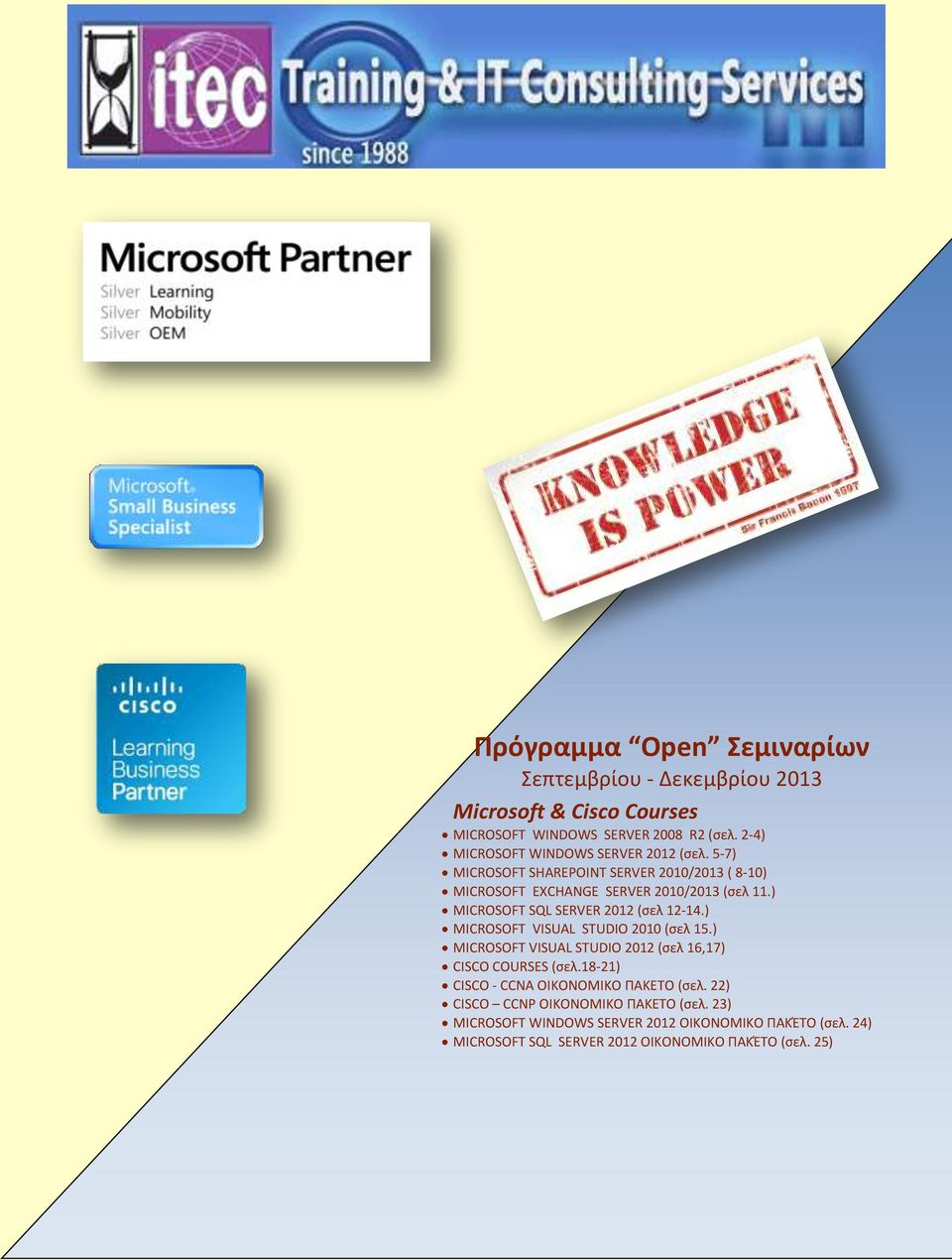 ) MICROSOFT VISUAL STUDIO 2010 (σελ 15.) MICROSOFT VISUAL STUDIO 2012 (σελ 16,17) CISCO COURSES (σελ.18-21) CISCO - CCNA ΟΙΚΟΝΟΜΙΚΟ ΠΑΚΕΤΟ (σελ.