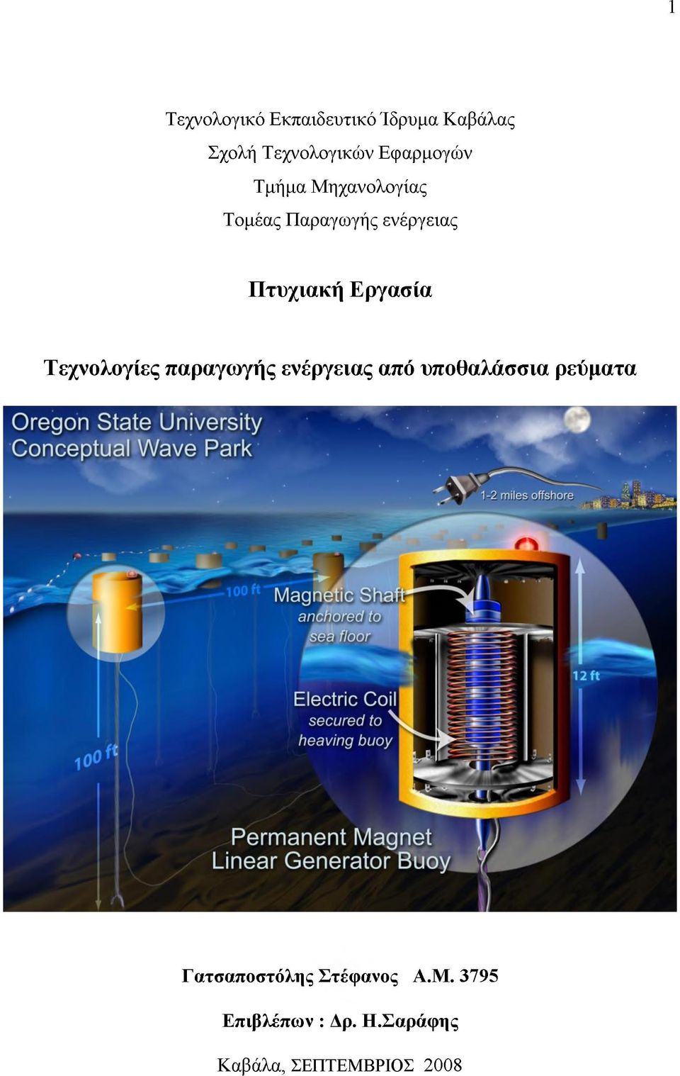 Conceptual Wave Park isi2 miles offshore Magnetic Sha anifiored to se^ floor Electric Coil secured to N heaving buoy I
