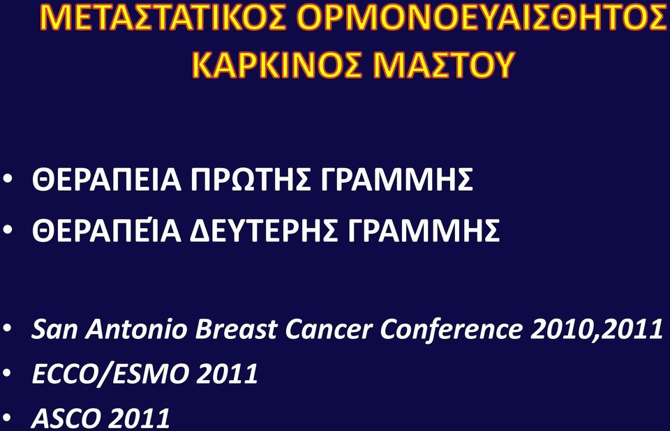 Antonio Breast Cancer