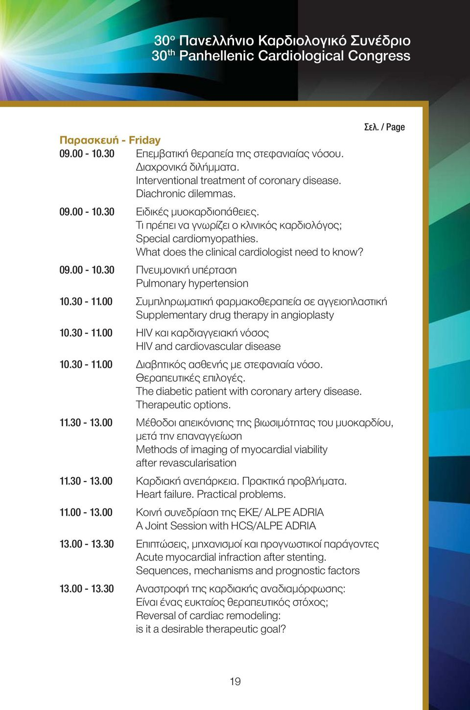 What does the clinical cardiologist need to know? 09.00-10.30 Πνευμονική υπέρταση Pulmonary hypertension 10.30-11.