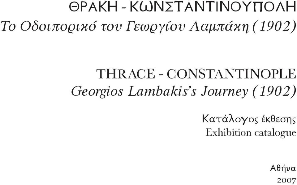 CONSTANTINOPLE Georgios Lambakis s Journey