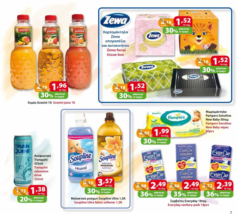 Tranquini 355ml Tranquini relaxation drink 355ml 1,73 1,38 5,10 3,57 Μαλακτικό ρούχων Soupline Ultra 1,5lt Soupline Ultra fabric