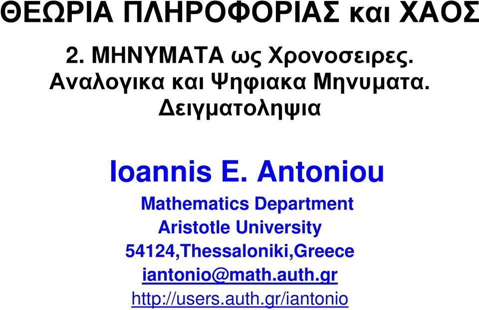 Antoniou Mathematics Department Aristotle University