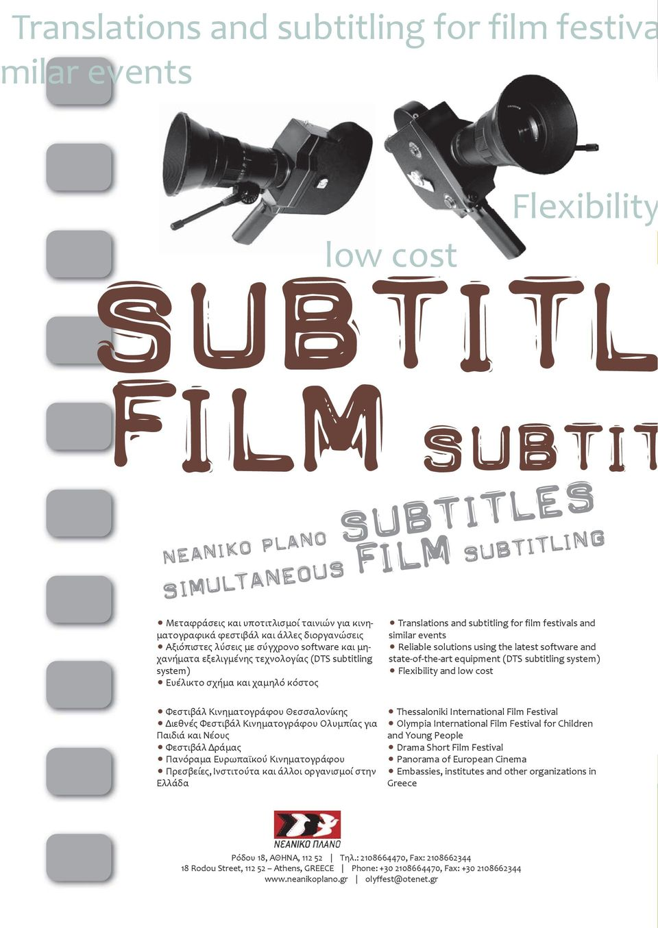 subtitling for film festivals and similar events Reliable solutions using the latest software and state-of-the-art equipment (DTS subtitling system) Flexibility and low cost Φεστιβάλ Κινηματογράφου