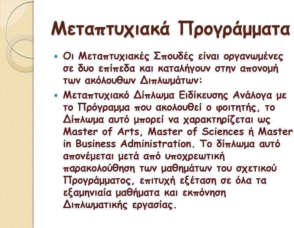 χαρακτηρίζεται ως Master of Arts, Master of Sciences ή Master in Business Administration.