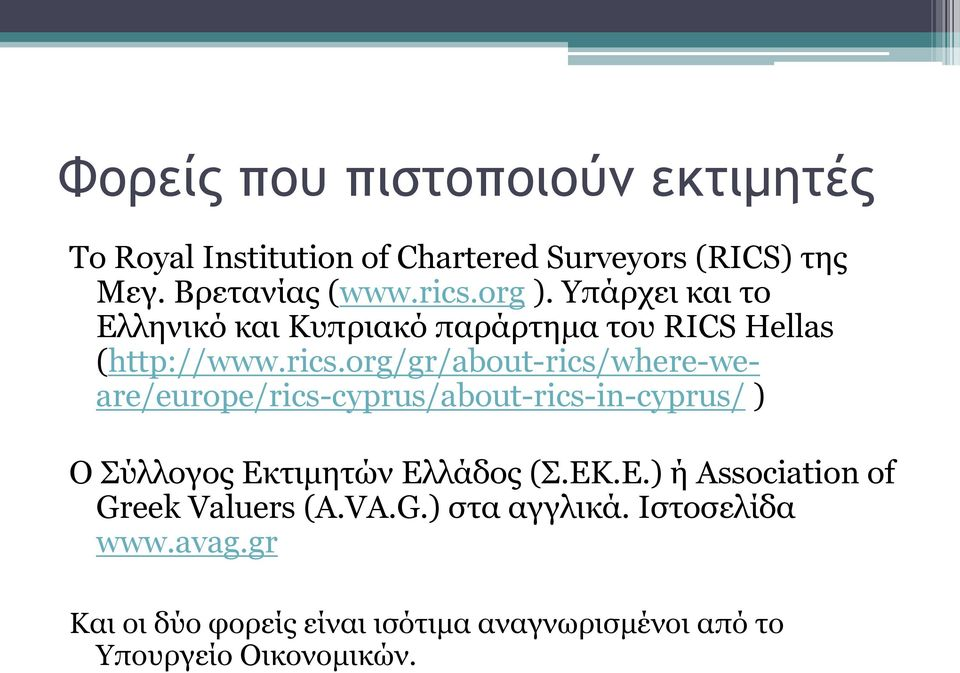 org/gr/about-rics/where-weare/europe/rics-cyprus/about-rics-in-cyprus/ ) Ο Σύλλογος Εκ