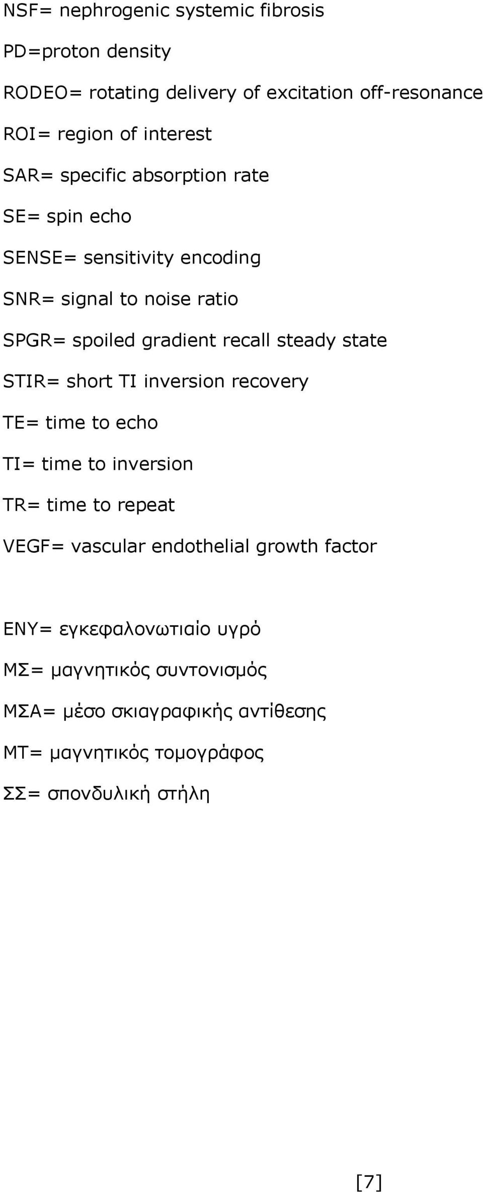 state STIR= short TI inversion recovery TE= time to echo TI= time to inversion TR= time to repeat VEGF= vascular endothelial growth