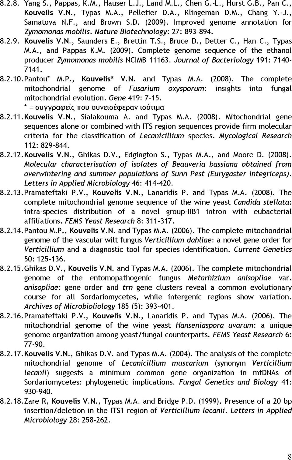 Complete genome sequence of the ethanol producer Zymomonas mobilis NCIMB 11163. Journal of Bacteriology 191: 7140-7141. 8.2.10. Pantou* M.P., Kouvelis* V.N. and Typas M.A. (2008).