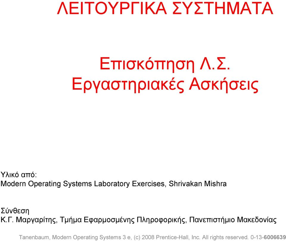 Systems Laboratory Exercises, Shrivakan Mishra Σύνθεση Κ.Γ.