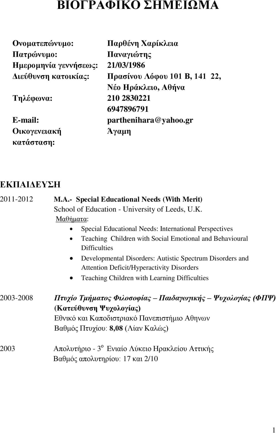 Μαθήματα: Special Educational Needs: International Perspectives Teaching Children with Social Emotional and Behavioural Difficulties Developmental Disorders: Autistic Spectrum Disorders and Attention