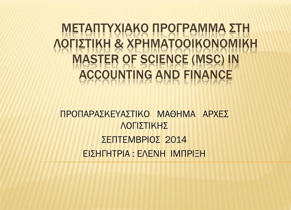 ACCOUNTING AND FINANCE ΠΡΟΠΑΡΑΣΚΕΥΑΣΤΙΚΟ ΜΑΘΗΜΑ
