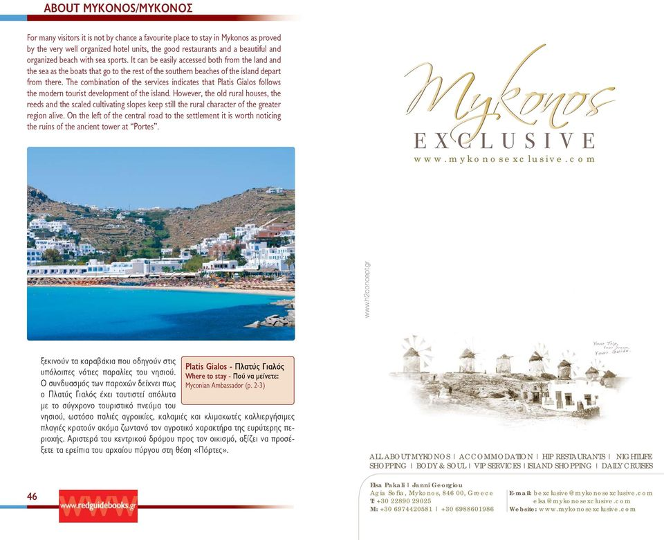 The combination of the services indicates that Platis Gialos follows the modern tourist development of the island.