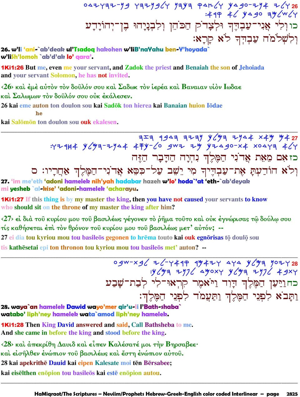 1Ki1:26 But me, even me your servant, and Zadok the priest and Benaiah the son of Jehoiada and your servant Solomon, he has not invited.