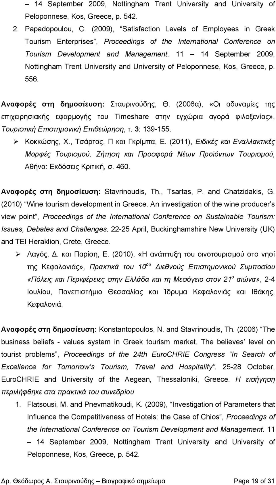 11 14 September 2009, Nottingham Trent University and University of Peloponnese, Kos, Greece, p. 556. Αναφορές στη δηµοσίευση: Σταυρινούδης, Θ.