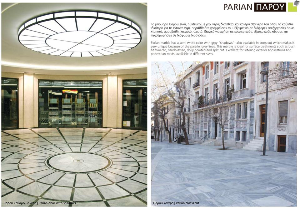 "Parian marble has a semi white color with grey ""shadows"", also available in cross cut which makes it very unique because of the parallel grey lines."