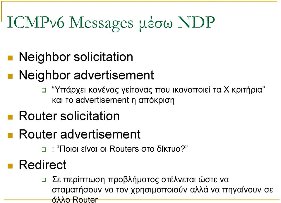 solicitation Router advertisement Redirect : Ποιοι είναι οι Routers στο δίκτυο?