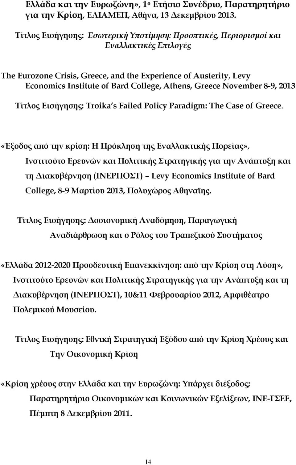Athens, Greece November 8-9, 2013 Τίτλος Εισήγησης: Troika s Failed Policy Paradigm: The Case of Greece.