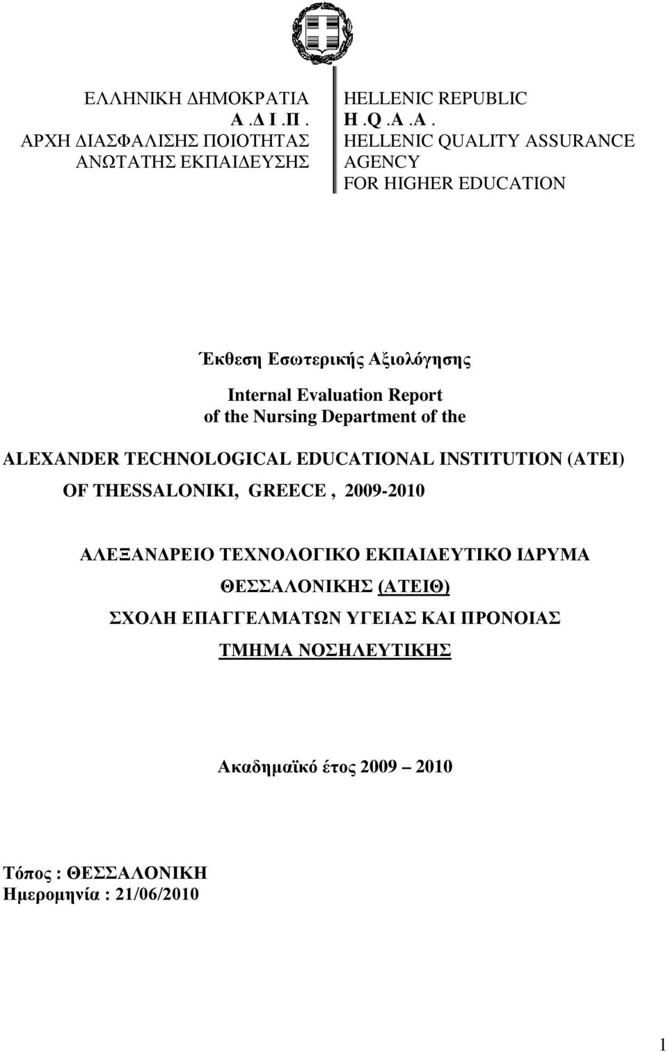 Department of the ALEXANDER TECHNOLOGICAL EDUCATIONAL INSTITUTION (ATEI) OF THESSALONIKI, GREECE, 2009-2010 ΑΛΕΞΑΝΔΡΕΙO ΤΕΧΝΟΛΟΓΙΚΟ