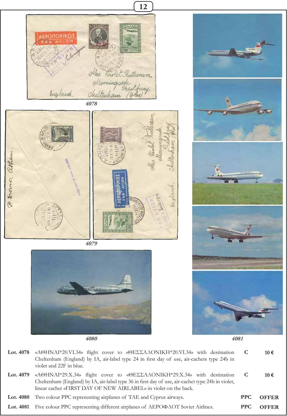 34» with destination Cheltenham (England) by IA, air-label type 24 in first day of use, air-cachets type 24b in violet and 22F in blue. «ΑΘΗΝΑΙ*29.X.