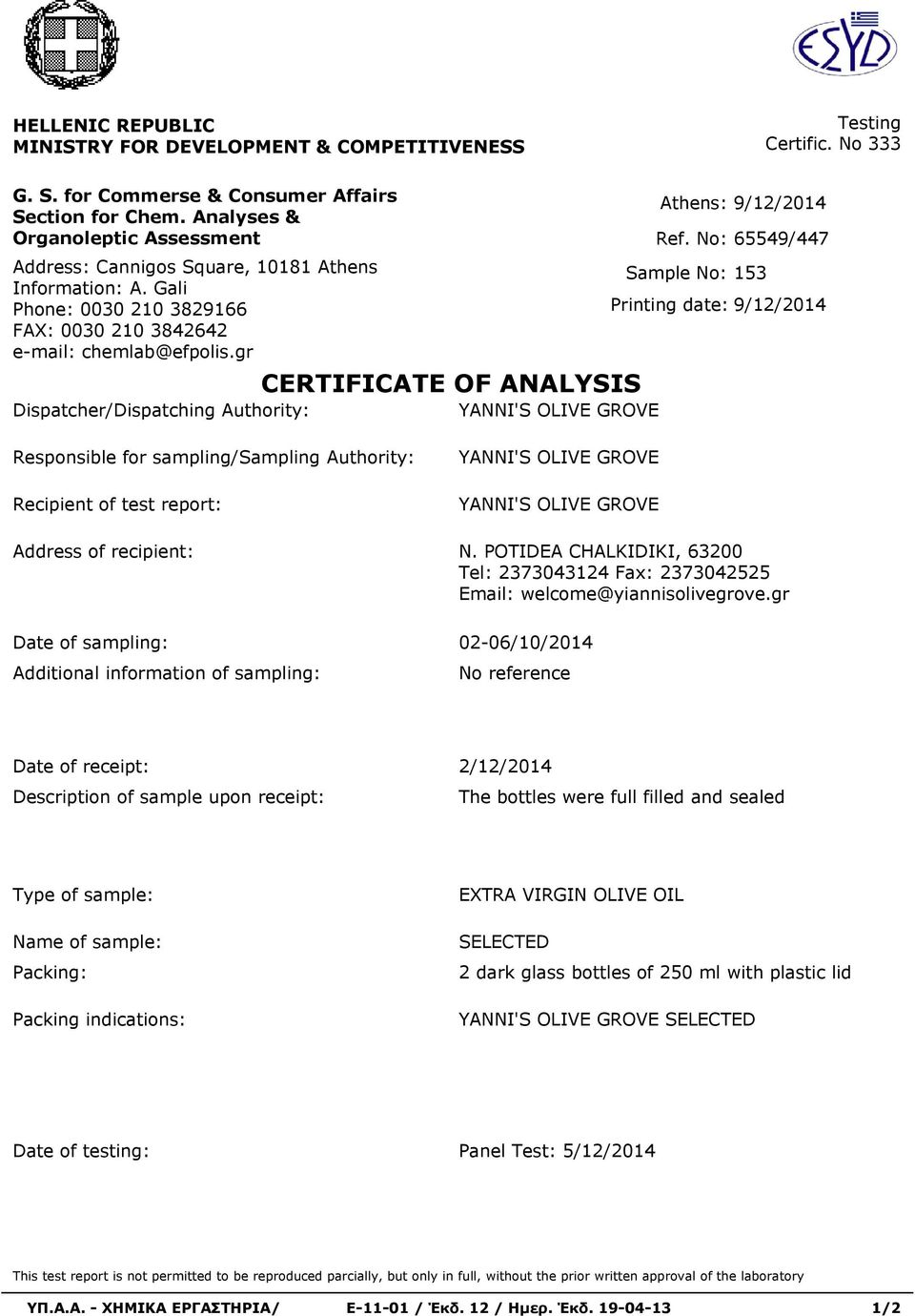 Gali Phone: 0030 210 3829166 FAX: 0030 210 3842642 Dispatcher/Dispatching Authority: CERTIFICATE OF ANALYSIS Athens: 9/12/2014 Ref.