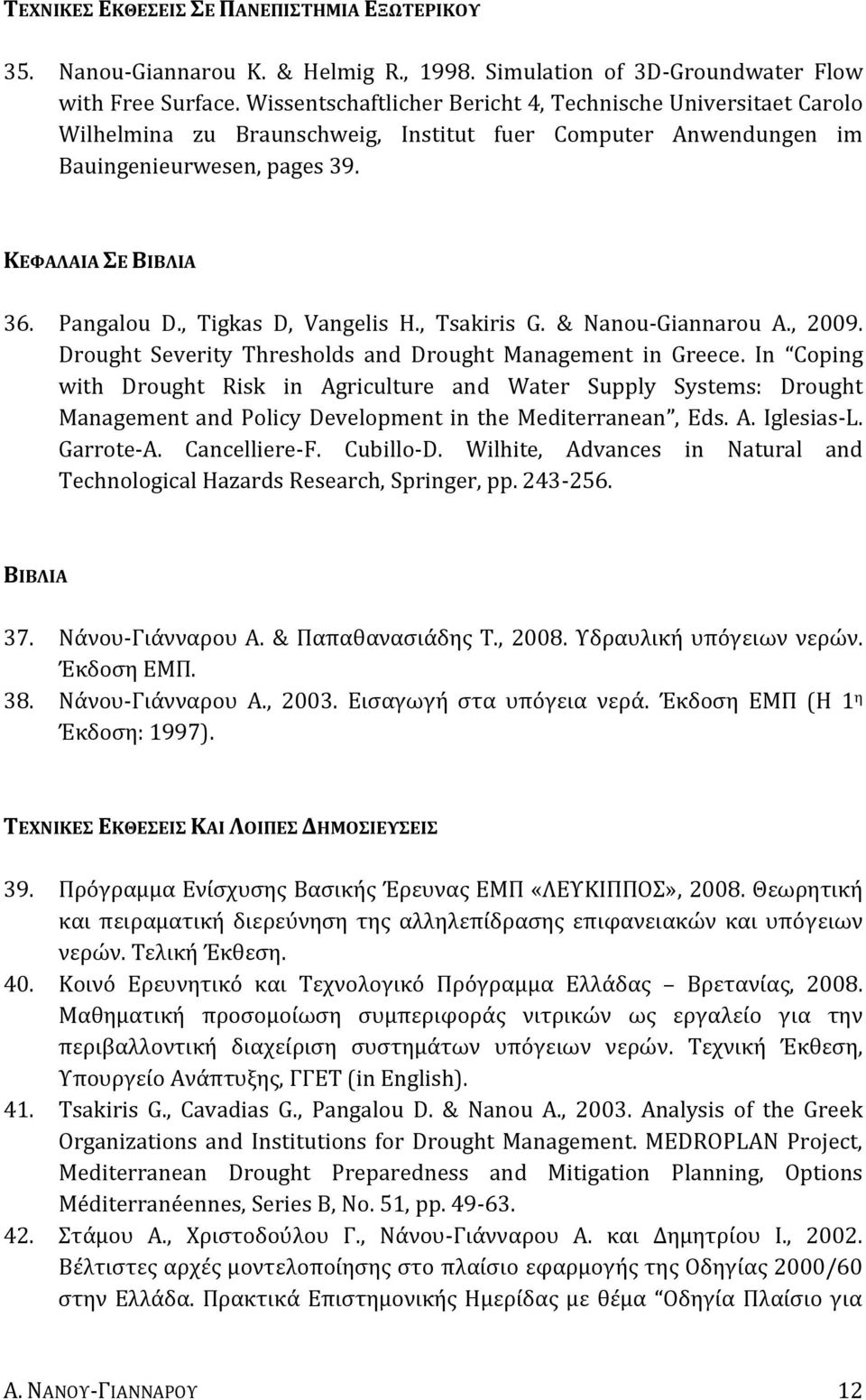 , Tigkas D, Vangelis H., Tsakiris G. & Nanou-Giannarou A., 2009. Drought Severity Thresholds and Drought Management in Greece.