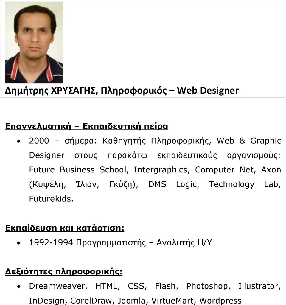 (Κυψέλη, Ίλιον, Γκύζη), DMS Logic, Technology Lab, Futurekids.