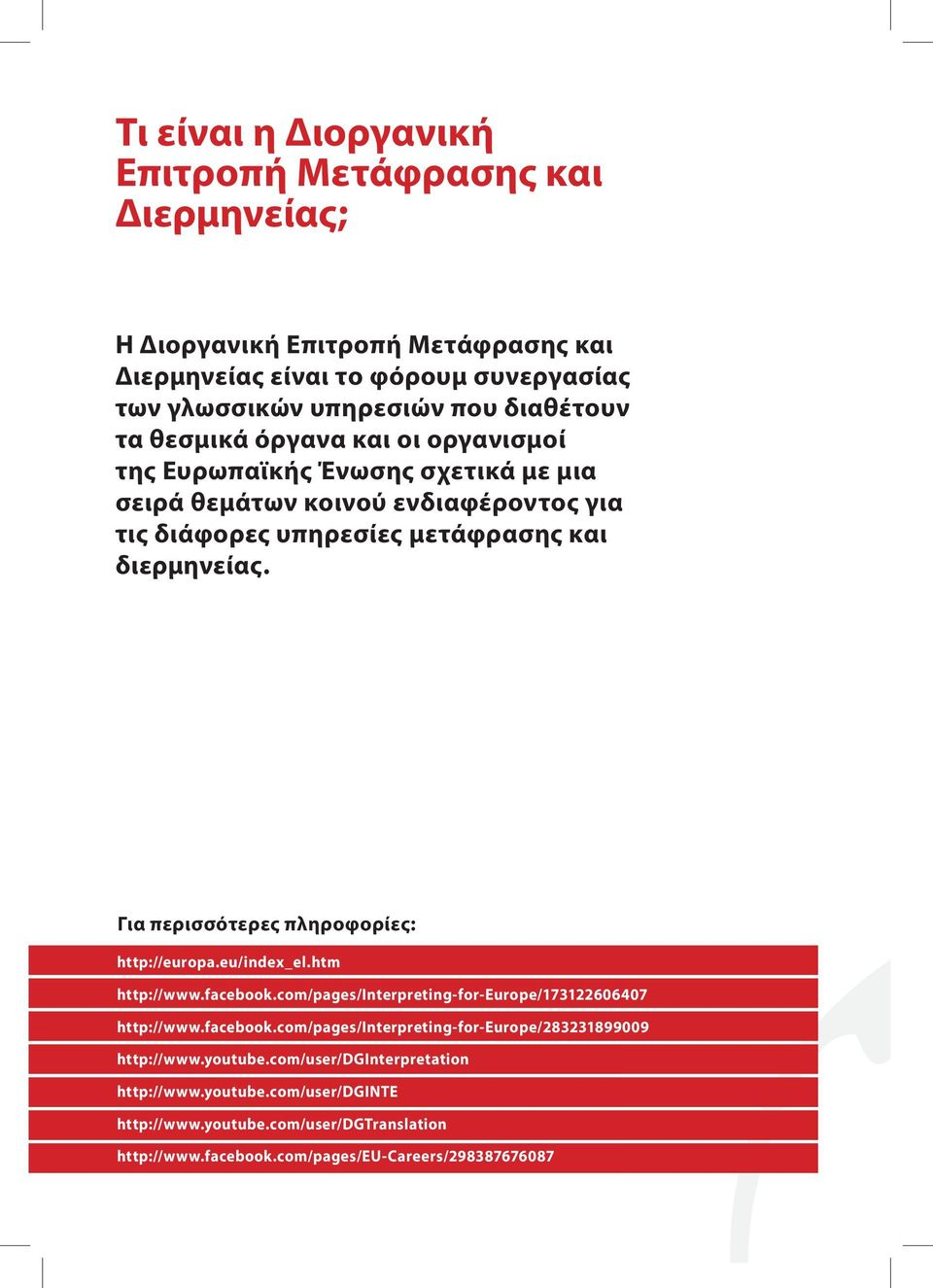 Για περισσότερες πληροφορίες: http://europa.eu/index_el.htm http://www.facebook.com/pages/interpreting-for-europe/173122606407 http://www.facebook.com/pages/interpreting-for-europe/283231899009 http://www.