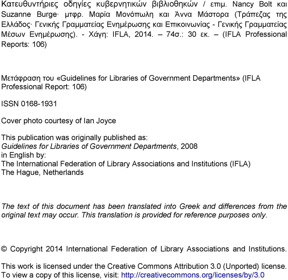 (IFLA Professional Reports: 106) Μετάφραση του «Guidelines for Libraries of Government Departments» (IFLA Professional Report: 106) ISSN 0168-1931 Cover photo courtesy of Ian Joyce This publication