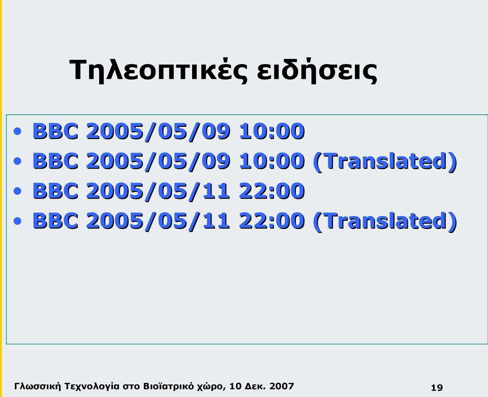 10:00 (Translated) BBC 2005/05/11