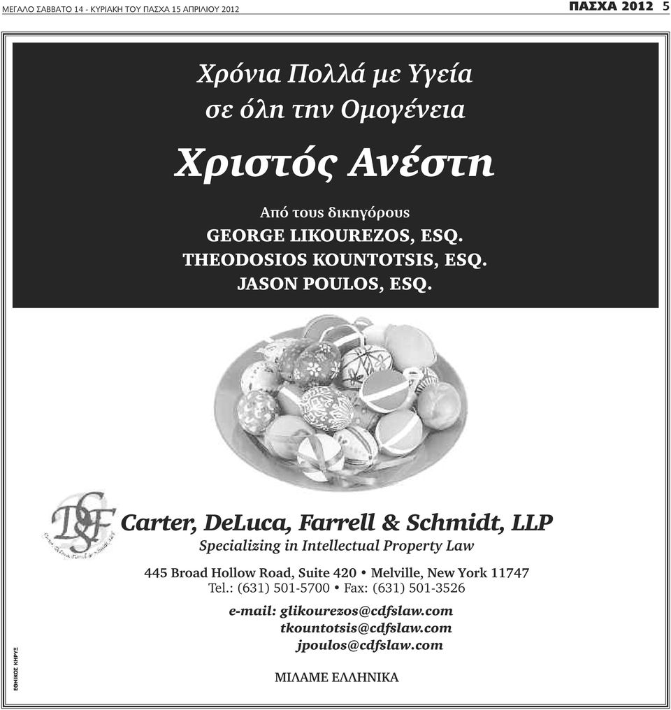 Carter, DeLuca, Farrell & Schmidt, LLP Specializing in Intellectual Property Law a b 445 Broad Hollow Road, Suite 420