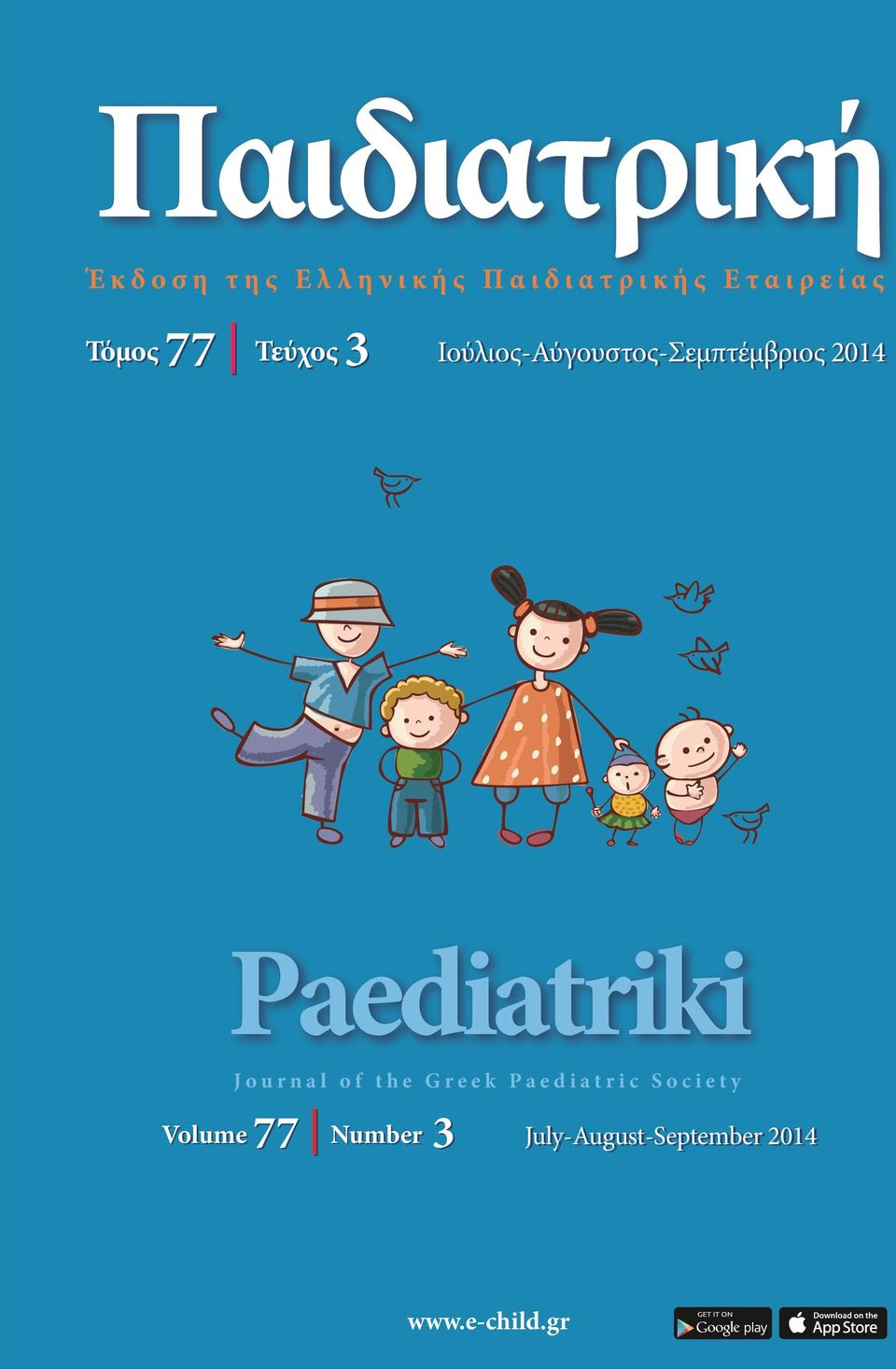 Paediatriki Journal of the Greek Paediatric Society