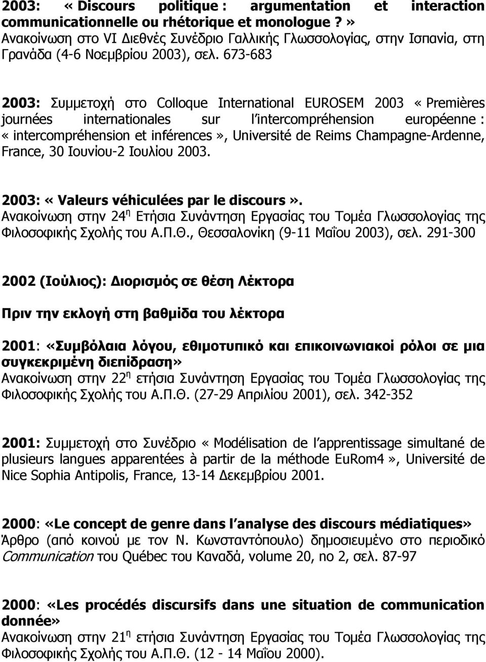 673-683 2003: Συμμετοχή στο Colloque International EUROSEM 2003 «Premières journées internationales sur l intercompréhension européenne : «intercompréhension et inférences», Université de Reims