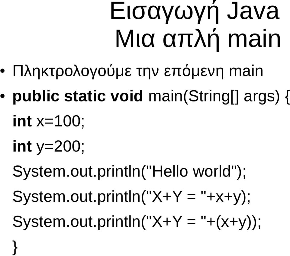 "int y=200; System.out.println(""Hello world""); System.out.println(""X+Y = ""+x+y); System."