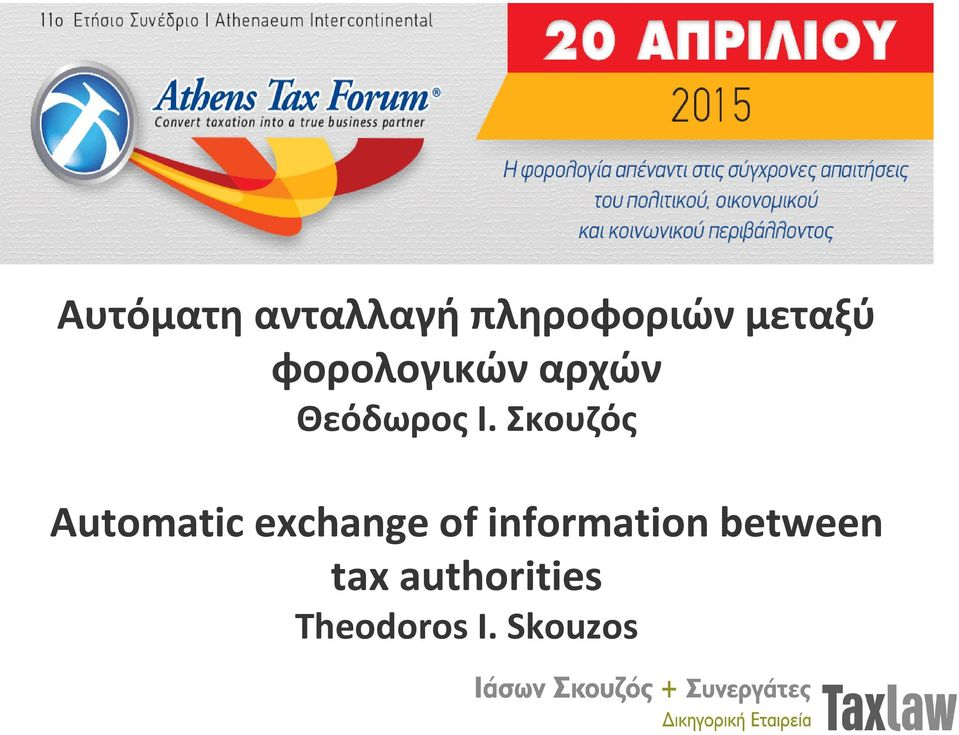 Σκουζός Automatic exchange of