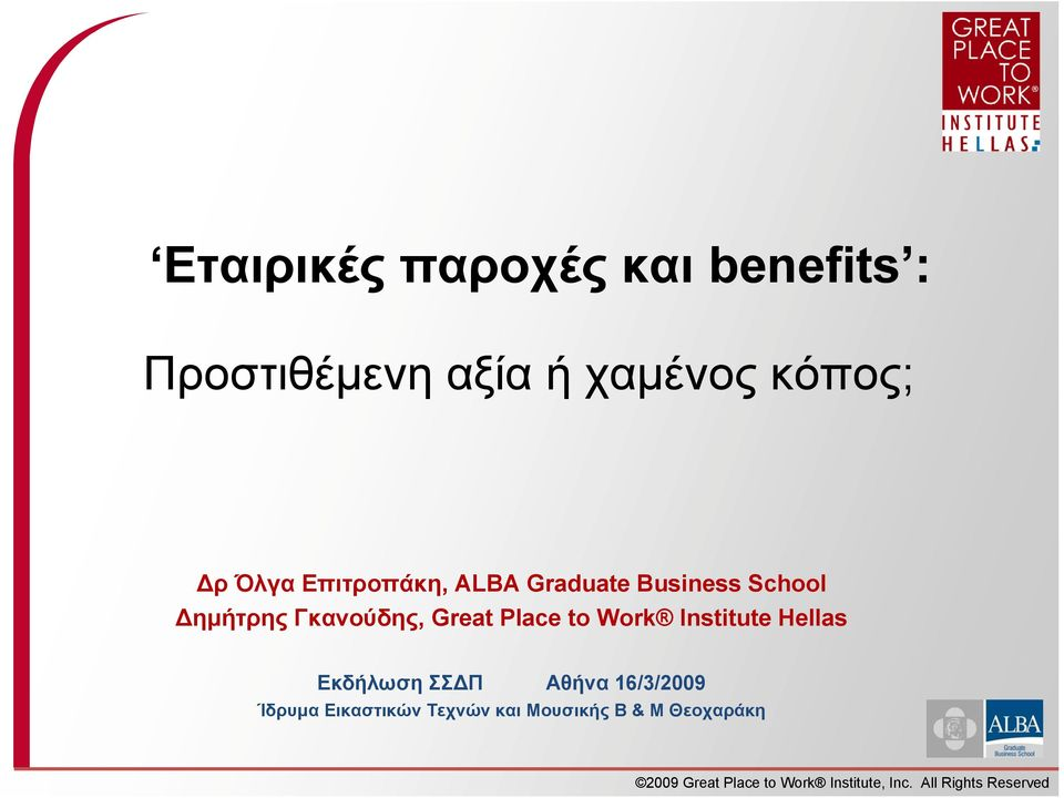 Δημήτρης Γκανούδης, Great Place to Work Institute Hellas