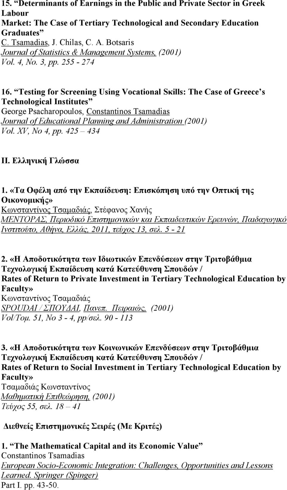 Testing for Screening Using Vocational Sκills: The Case of Greece s Technological Institutes George Psacharopoulos, Constantinos Tsamadias Journal of Educational Planning and Administration (2001)