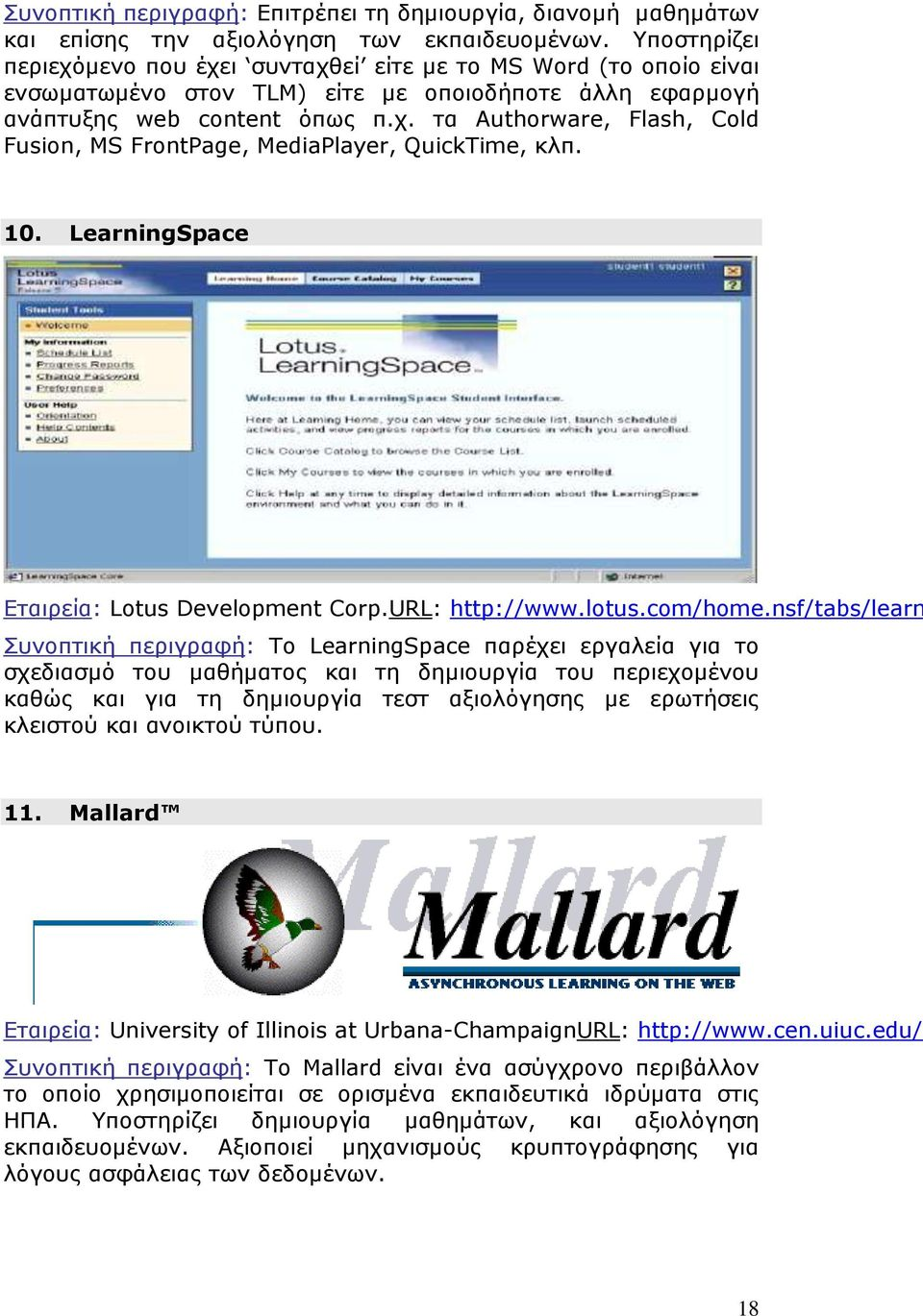 10. LearningSpace Εταιρεία: Lotus Development Corp.URL: http://www.lotus.com/home.