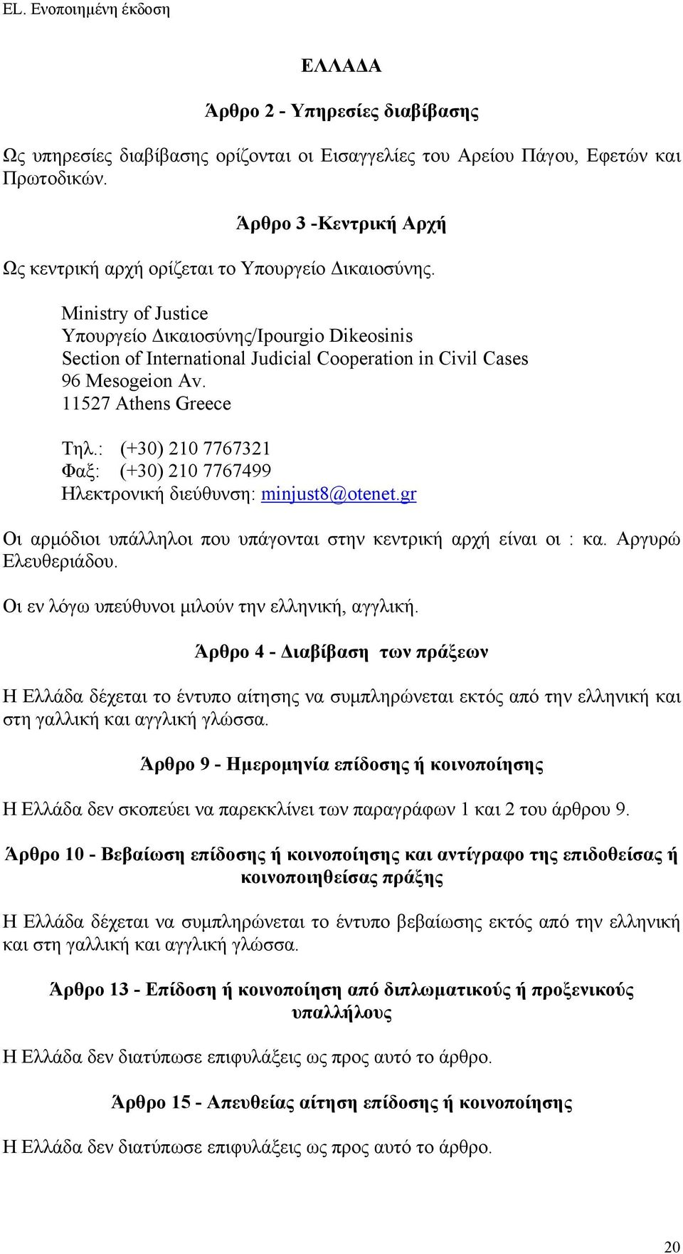 Ministry of Justice Υπουργείο Δικαιοσύνης/Ipourgio Dikeosinis Section of International Judicial Cooperation in Civil Cases 96 Mesogeion Av. 11527 Athens Greece Τηλ.