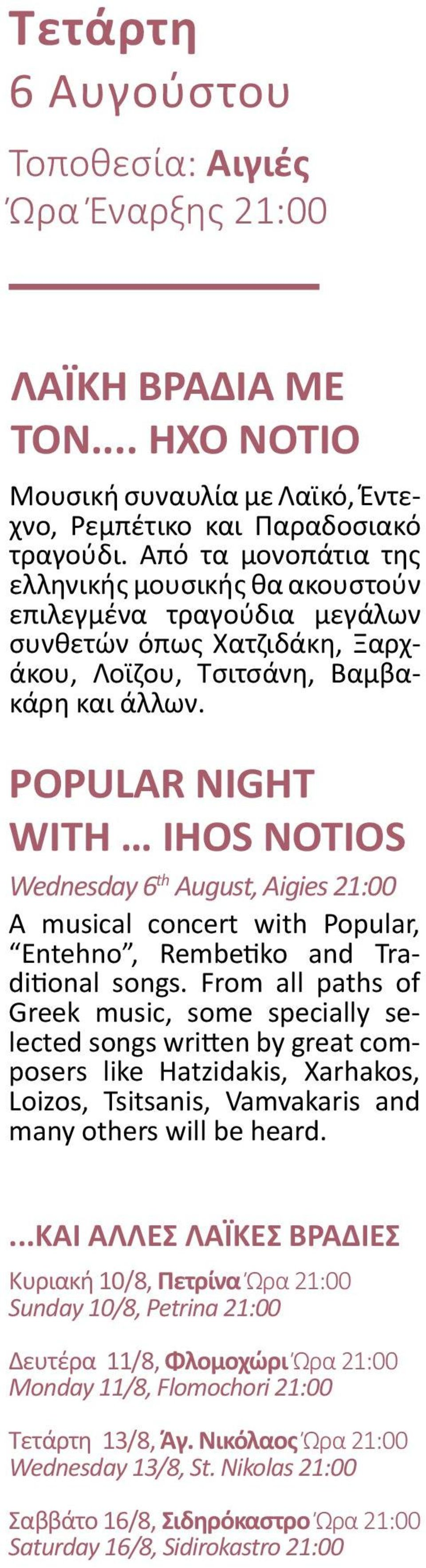 POPULAR NIGHT WITH IHOS NOTIOS Wednesday 6 th August, Aigies 21:00 A musical concert with Popular, Entehno, Rembetiko and Traditional songs.