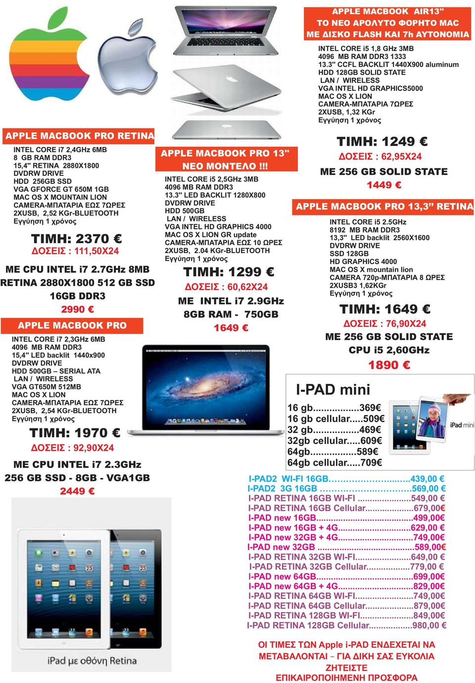 7GHz 8 RETINA 2880X1800 512 SSD 16 DDR3 2990 APPLE MACBOOK PRO INTEL CORE i7 2, 3GHz 6 15,4'' LED backlit 1440x900 DRIVE HDD SERIAL ATA LAN / WIRELESS VGA GT650M 512 MAC OS X LION CAMERA-ΜΠΑΤΑΡΙΑ ΕΩΣ