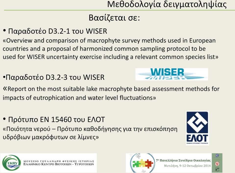 sampling protocol to be used for WISER uncertainty exercise including a relevant common species list» Παραδοτέο D3.