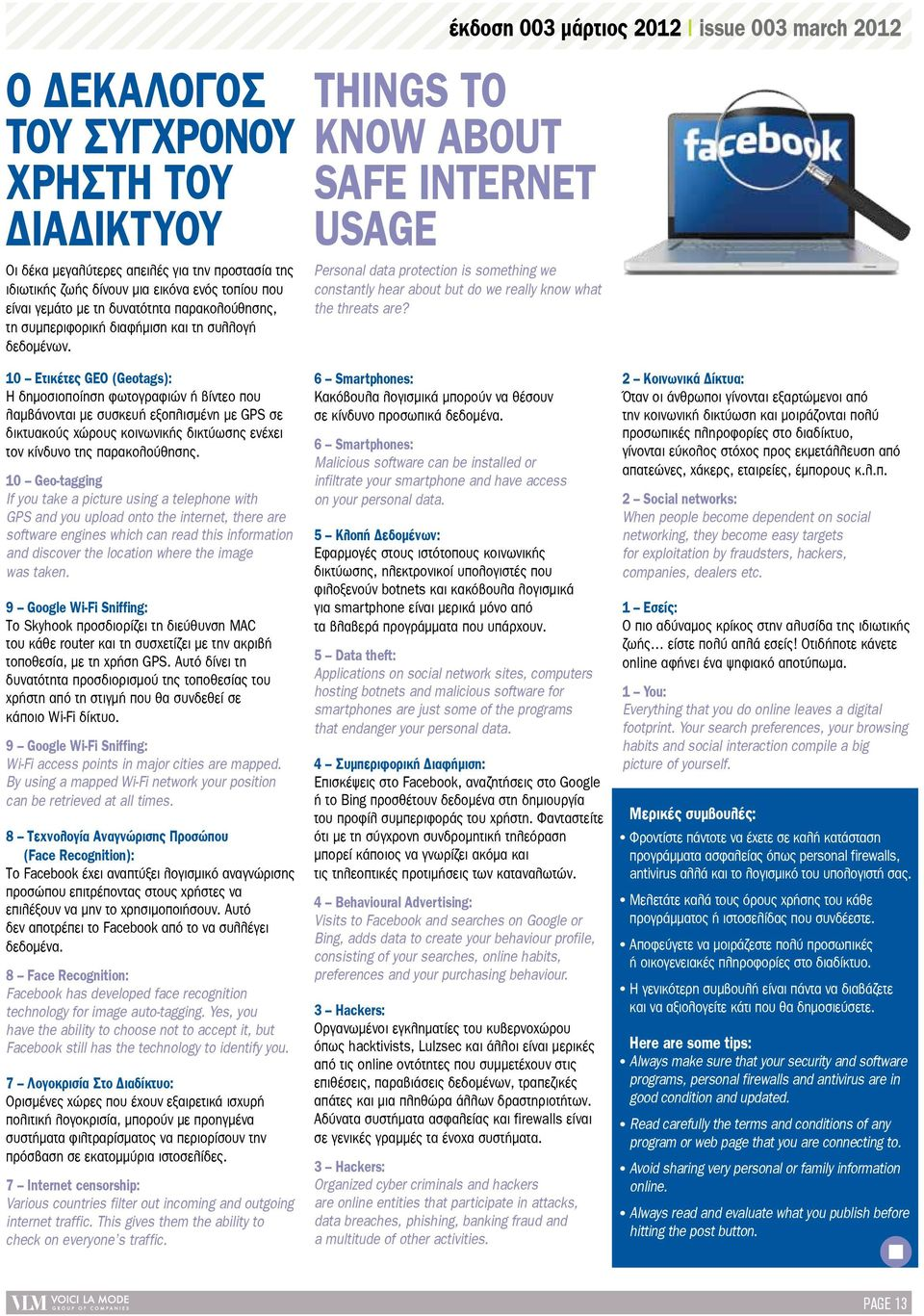 έκδοση 003 μάρτιος 2012 issue 003 march 2012 THINGS TO KNOW ABOUT SAFE INTERNET USAGE Personal data protection is something we constantly hear about but do we really know what the threats are?
