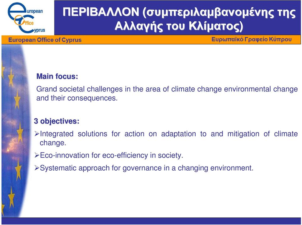 3 objectives: Integrated solutions for action on adaptation to and mitigation of climate