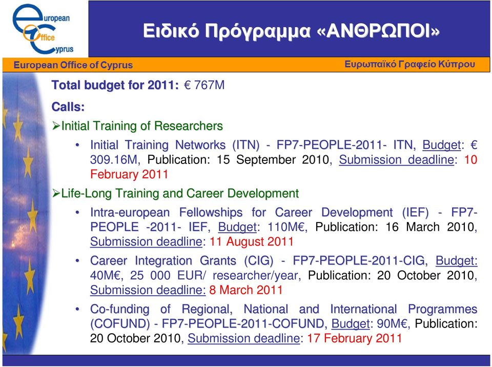 IEF, Budget: 110M, Publication: 16 March 2010, Submission deadline: 11 August 2011 Career Integration Grants (CIG) - FP7-PEOPLE PEOPLE-2011-CIG, Budget: 40M, 25 000 EUR/ researcher/year, Publication: