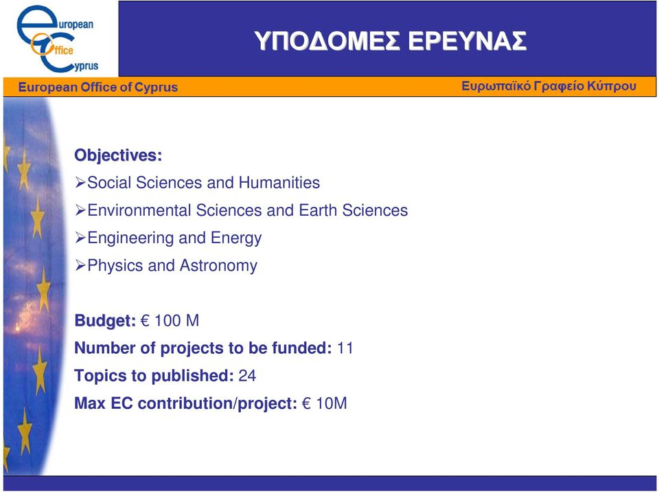 Energy Physics and Astronomy Budget: 100 M Number of projects